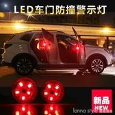 汽車LED車門警示燈安全防撞防追尾燈開門燈爆閃感應燈改裝免接線 LannaS