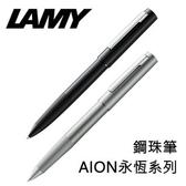 德國 LAMY aion永恆系列 鋼珠筆 /支 377