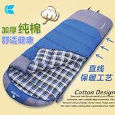 【純棉】睡袋成人戶外室內冬季加厚女男單人雙人露營旅行隔臟睡袋