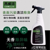 清潔劑-高威潔生物酶除臭劑汽車床墊布藝沙發地毯清洗免水干洗去污漬尿味 花間公主