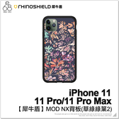 【犀牛盾】iPhone11/11 Pro/11 Pro Max MOD NX背板 草綠綠葉2 替換式 單背板