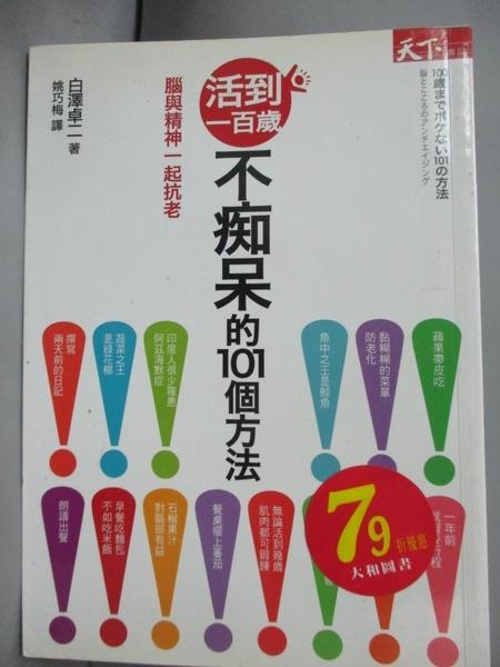 【書寶二手書T7/勵志_QGL】活到一百歲不痴呆的101個方法_白澤卓二, 姚巧梅