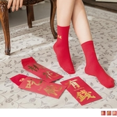 《ZB0521》喜氣好彩頭紅色文字襪(送紅包袋) OrangeBear