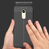 小米 紅米 5 Plus 荔枝紋 內散熱設計 全包邊皮紋手機殼 矽膠軟殼 車邊縫線設計 手機殼 質感軟殼