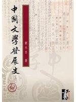 二手書博民逛書店 《中國文學發展史(三冊)》 R2Y ISBN:9575800613│劉大杰