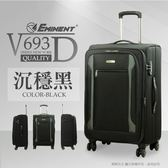 【韓版後背包送給你】eminent萬國通路商務箱旅行箱行李箱29吋V693D軟箱布箱拉桿箱 詢問另有優惠價