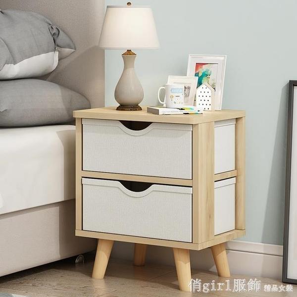 簡易床頭櫃 簡約現代收納小櫃子儲物櫃 北歐臥室迷你經濟型床邊櫃 618購物節 YTL