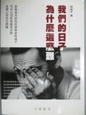 【書寶二手書T2/社會_PDH】我們的日子為什麼這麼難_朗咸平