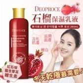 韓國 DEOPROCE 石榴保濕乳液 260ml