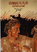 (二手書)亞歷山大大帝─在版圖的最前線