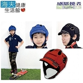 【南紡購物中心】【海夫健康生活館】頭部保護帽 全方位保護帽 日本企劃設計