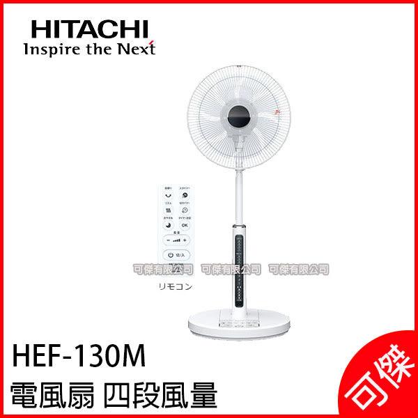 日立 HITACHI HEF-130M 電扇 電風扇 四段風量 8枚羽根 左右擺頭 定時