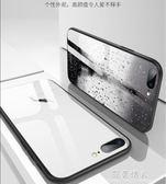 蘋果7plus手機殼iphone7男玻璃i8全包防摔7p潮牌ipone七女款潮八p個性創意 完美情人精品館