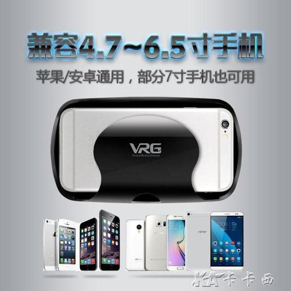 vr眼鏡手機專用頭戴式游戲機設備一體機眼睛虛擬現實魔鏡頭盔box 【快速出貨】