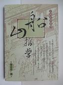 【書寶二手書T6/哲學_AMG】船山哲學_張立文
