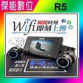 Philo 飛樂 Discover R5【贈128G】滄龍雙鏡頂級 Wi-Fi 1080P機車紀錄器 雙鏡頭 另 M1 PV550 PLUS