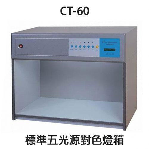 【永昌文具】 CT-60 標準光源對色箱 Color Assessment Cabinet(CAC)