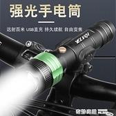 夜騎自行車燈前燈山地車燈強光調焦手電筒可充電單車配件騎行裝備【全館免運】