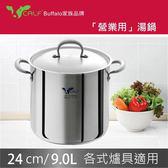 【Calf小牛】不銹鋼滷桶24cm / 9.0L(BB2Z013)