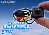 【北台灣防衛科技】*商檢字號:D3A742* 日本SONY CCD晶片黑螺絲釘型針孔攝影機 *高解析/低照度*