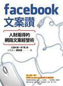 (二手書)Facebook文案讚!人財兩得的網路文案經營術