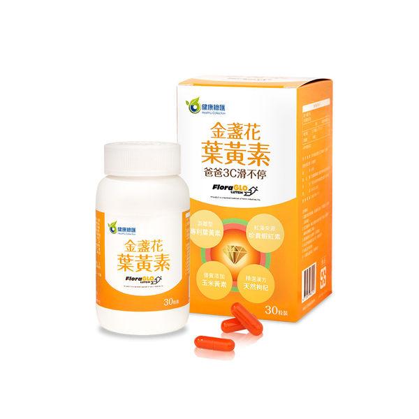 健康總匯 最近感覺霧霧的 金盞花葉黃素膠囊(30粒/瓶)