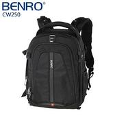 【 百諾】BENRO Cool Walker Pro CW250 酷行者專業系列 雙肩攝影背包 附防雨罩可攜腳架 黑