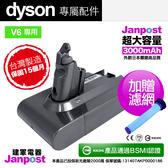 Janpost dyson v6系列 SV03 SV07 SV08 SV09 DC59 DC61 DC62 DC74 副廠鋰電池 保固15個月 使用時間長達30分 sony電芯