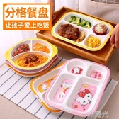 兒童餐盤陶瓷分格盤早餐盤子創意可愛卡通兒童餐具一人食分隔飯盤 聖誕節免運