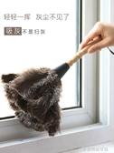 雞毛撣子家用不掉毛除塵神器除塵撣子鴕鳥毛撣子打掃神器 夢露時尚女裝 YXS
