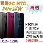 HTC U12+ 手機128G,送 原廠行動電源+3.0快充旅充組+玻璃保護貼,24期0利率 U12 Plus