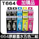 T664 五色(2黑3彩)二組 原廠盒裝