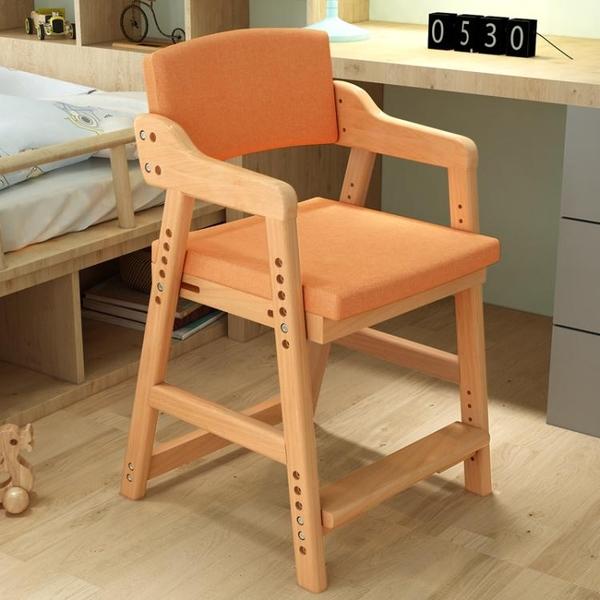 實木兒童椅可調節升降寫字書桌椅家用座椅學生學習椅餐椅靠背椅子LX 韓國時尚週 免運