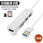 USB3.0分線器電腦集線器tf/sd單反讀卡器 多功能高速擴展hub多插口 享購