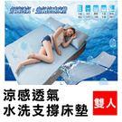 【淨涼好省墊】 品川水洗涼感透氣床墊(細條紋) -雙人款