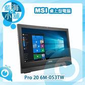 MSI 微星 Pro 20 6M-053TW 20型i3雙核Win7專業版液晶電腦 桌上型電腦