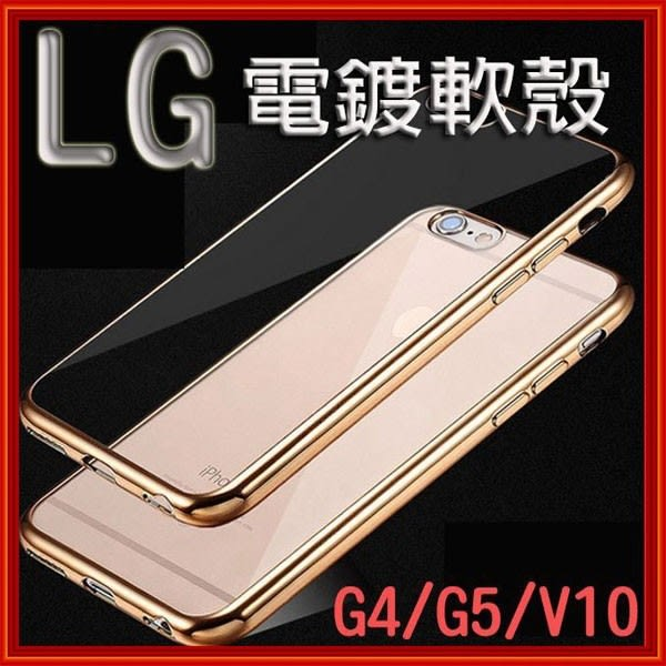 [Q哥] LG 電鍍軟保護手機殼【電鍍TPU】D68 G4 G5 V10 電鍍色手機保護殼 賣場另有鋼化玻璃保護貼