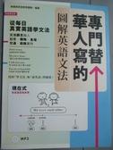 【書寶二手書T1/語言學習_QGN】專門替華人寫的圖解英語文法_檸檬樹英語教學團隊