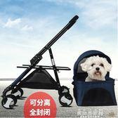 寵物推車 寵物推車分離式狗推車可折疊輕便分離式四輪寵物車中小型犬通用 JD【美物居家館】