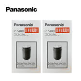 (2支入) Panasonic國際牌P-6JRC活性碳濾心 (p6jrc) 日本製造原廠公司貨