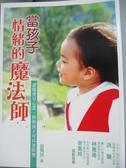 【書寶二手書T1/親子_NDB】當孩子情緒的魔法師-讀懂寶貝心思,你與孩子可以更快樂_笛飛兒