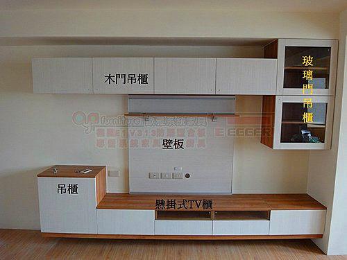 【歐雅系統家具 】 吊櫃/電視櫃