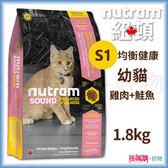 Nutram 紐頓 『 S1 幼貓(雞肉+鮭魚)』 1.8KG 【搭嘴購】