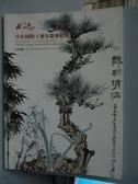 【書寶二手書T7/收藏_QYA】中信國際十周年慶典拍賣_中國書畫_2010/10/31