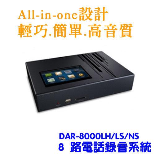 NEW!!【全新公司貨】DMECOM DAR8000NS 八路電話錄音系統(DAR-8000NS)