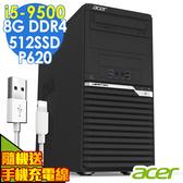 ACER VM4660G i5-9500/8G/512SSD/P620/W7P 商用電腦
