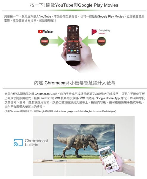★CHIMEI奇美★55吋Android大4K HDR連網液晶顯示器 TL-55R300