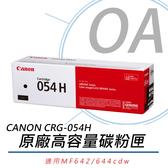 【高士資訊】Canon 佳能 CRG-054H 黑色 高容量 碳粉匣 原廠公司貨 CRG054 054H
