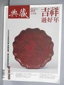 【書寶二手書T7/雜誌期刊_EZT】典藏古美術_257期_吉祥過好年