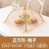 飯罩菜罩家用折疊碗菜罩子蓋子飯菜飯桌食物防塵罩可拆洗罩菜蓋傘